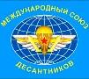 Международный Союз Десантников